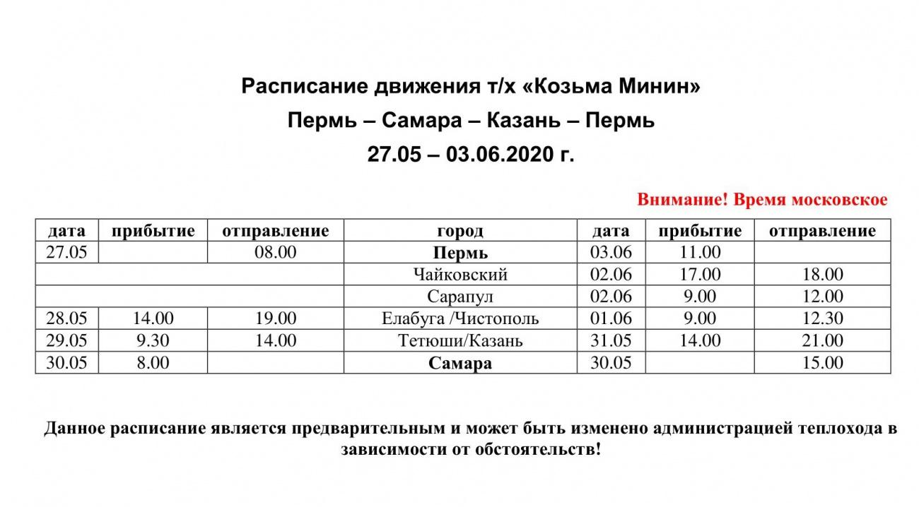 MININ_GRAFIKI_2020_0001.jpg
