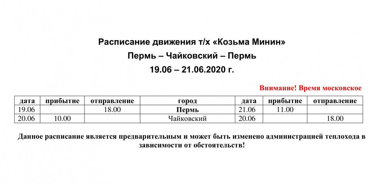 MININ_GRAFIKI_2020_0003.jpg