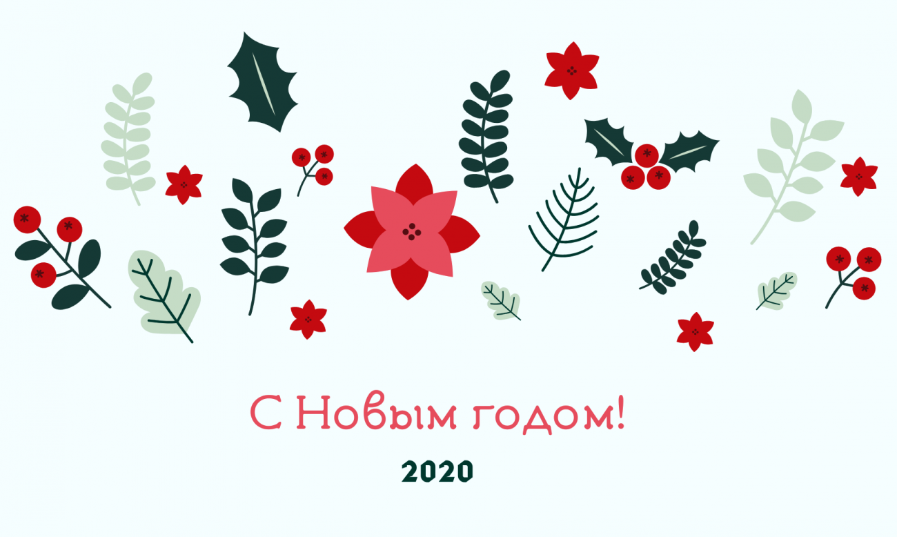 НГ_2020.png